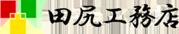 田尻工務店