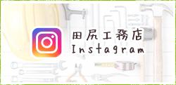 田尻工務店 Instagram
